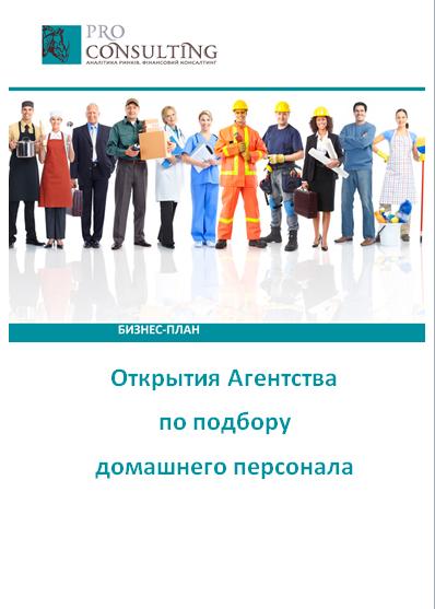 бизнес план подготовки специалистов: