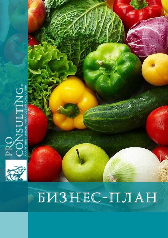Бизнес план фруктохранилища нужен бизнес план готовый