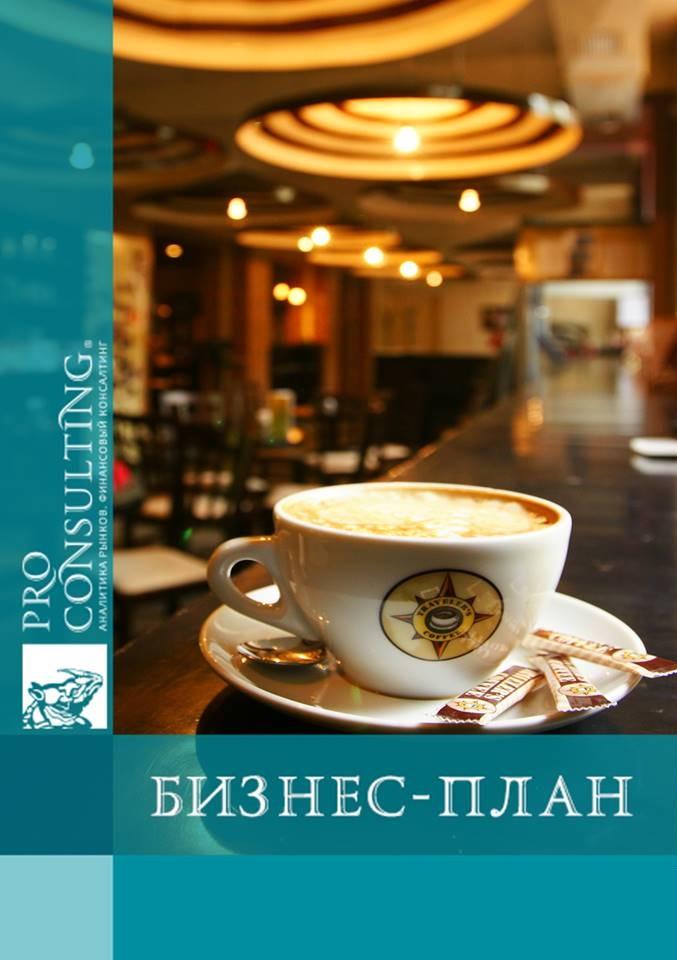 Бизнес план зерновой кофе шаблон бизнес плана автосервиса