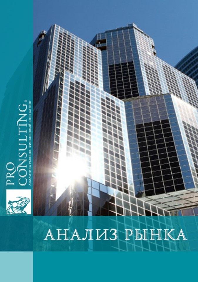 Коммерческая недвижимость аналитика по запорожью помещение для фирмы Сафоновская улица