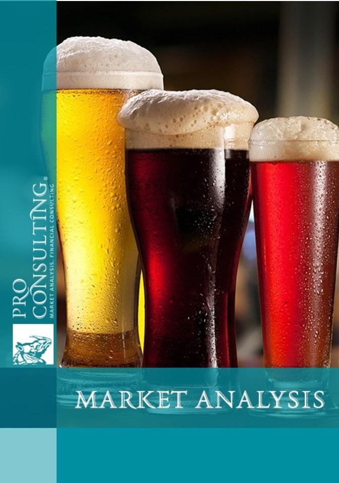 Ukrainian craft beer market research report  2018