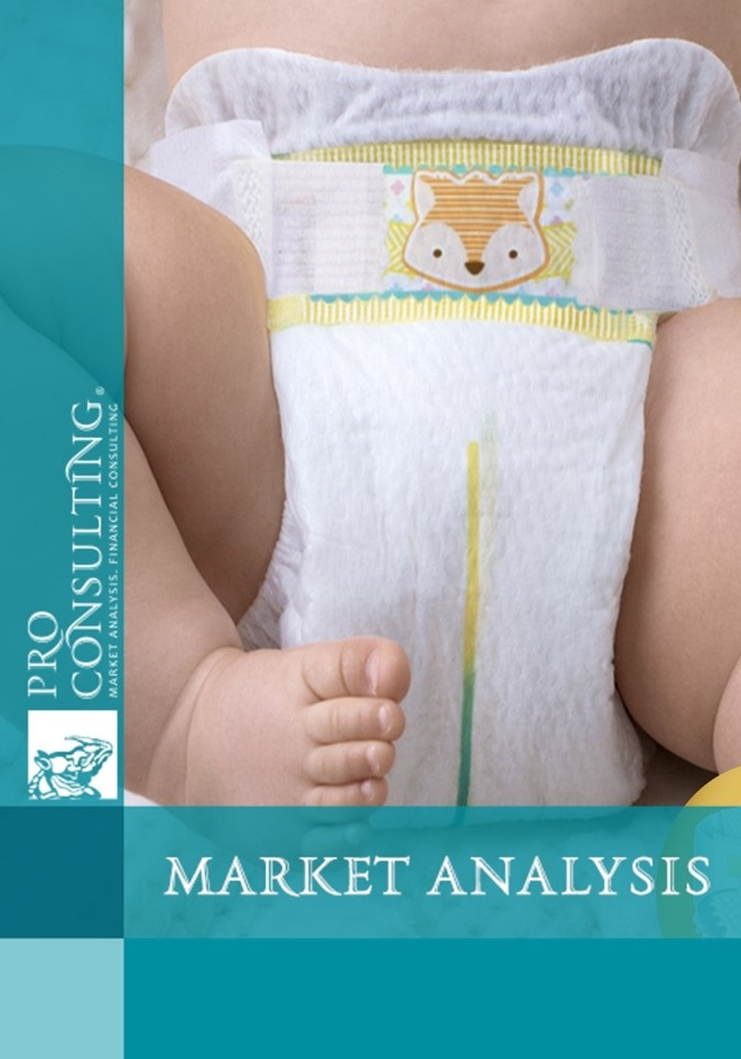 analysis of the diaper market Based on product type, the cloth baby diaper market has been classified into prefold, fitted, pocket, all-in-one, and flat diapers the prefold category held the highest market share of 267% in 2017, among other types of cloth baby diaper, globally.