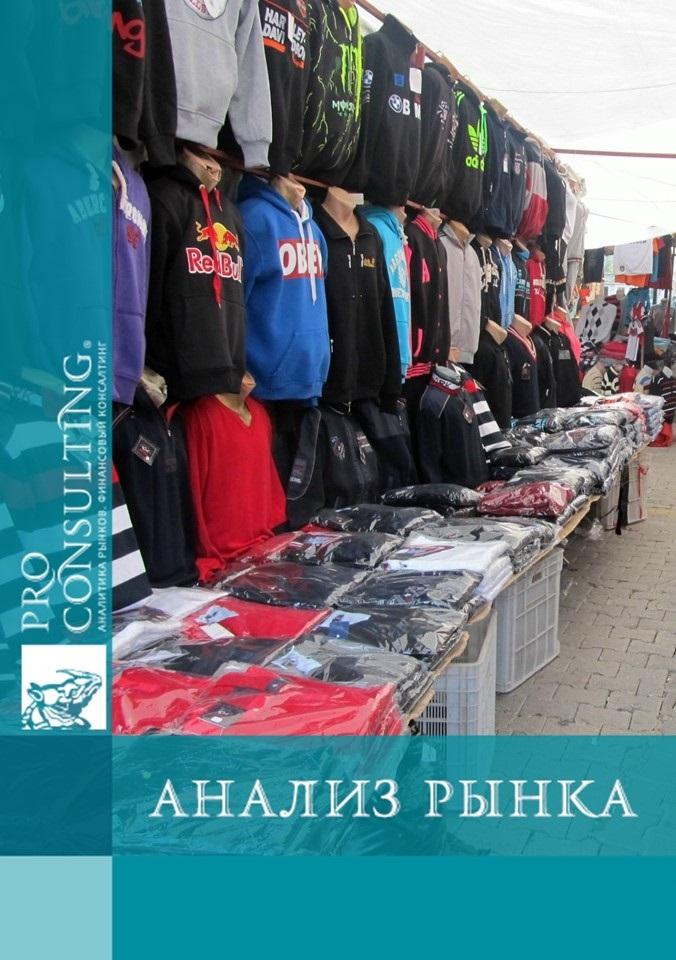 7d0e36f48 Анализ вещевых рынков Украины. 2017 год
